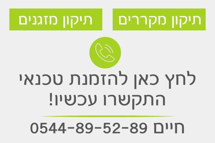 טלפון להזמנת טכנאי מזגנים וטכנאי מקררים